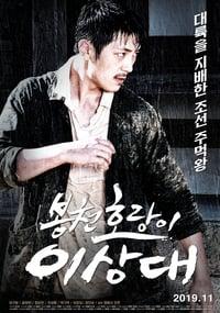 Bongcheon Tiger Lee (2019)