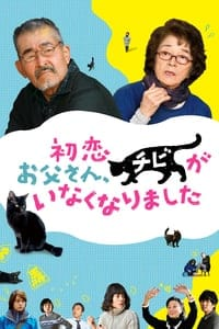 Only the Cat Knows (2019)