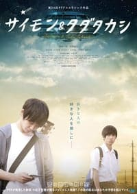 Nonton Film Saimon & Tada Takashi (2018) Subtitle Indonesia Streaming Movie Download