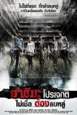 Nonton Film Hashima Project (2013) Subtitle Indonesia Streaming Movie Download