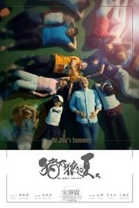 Mr. Zhu's Summer (2017)