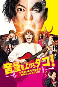 Nonton Film Louder! Can't Hear What You're Singin', Wimp!! (2018) Subtitle Indonesia Streaming Movie Download