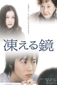 Kogoeru kagami (2008)