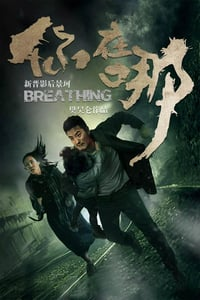 Nonton Film Breathing (2017) Subtitle Indonesia Streaming Movie Download