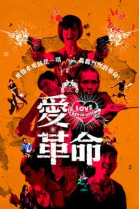 Nonton Film Love.Revolution (2018) Subtitle Indonesia Streaming Movie Download