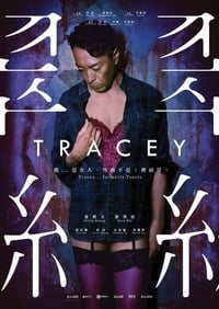 Nonton Film Tracey (2018) Subtitle Indonesia Streaming Movie Download