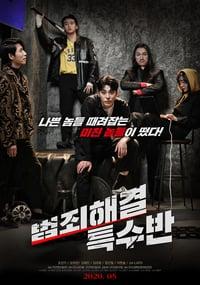 Crime Solving Special Squad (2020)
