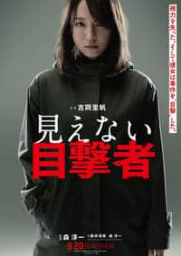 Nonton Film Mienai mokugekisha (2019) Subtitle Indonesia Streaming Movie Download