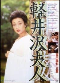 Karuizawa fujin (1982)