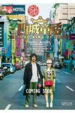 Nonton Film The Mad King of Taipei (2017) Subtitle Indonesia Streaming Movie Download