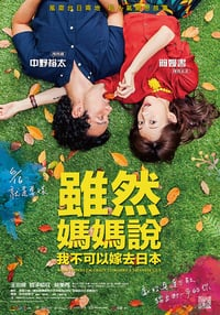 Nonton Film Mom thinks I'm crazy to marry a japanese guy (2017) Subtitle Indonesia Streaming Movie Download