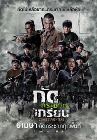 Nonton Film Kud Krachak Krien (2017) Subtitle Indonesia Streaming Movie Download