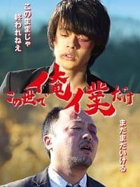 Nonton Film I Alone (2015) Subtitle Indonesia Streaming Movie Download