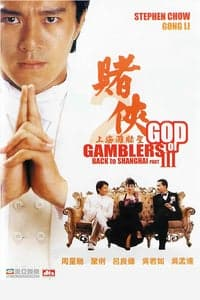 God of Gamblers Part III: Back to Shanghai (1991)