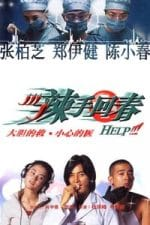 Nonton Film Help!!! (2000) Subtitle Indonesia Streaming Movie Download