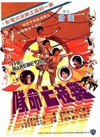 Za ji wang ming dui (1979)