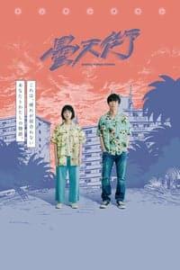 DONG TENG TOWN (2020)