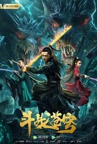 Fighting Immortal Statue (2020)