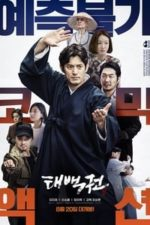 Nonton Film The Therapist : Fist of Tae-baek (2020) Subtitle Indonesia Streaming Movie Download