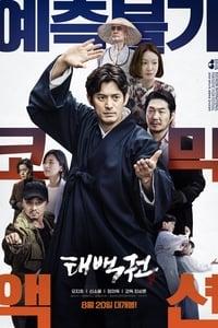 The Therapist : Fist of Tae-baek (2020)