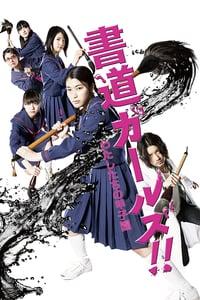 Shodô Girls!! (2010)