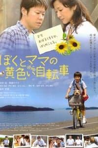 Boku to Mama No Kiiroi Jitensha (2009)