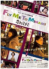 Fly Me to Minami (2013)