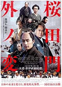 Sakurada Gate Incident (2010)