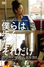 Nonton Film Bokura wa aruku, tada soredake (2009) Subtitle Indonesia Streaming Movie Download