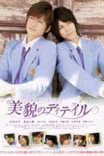 Nonton Film Takumi-kun Series: Bibou no diteiru (2010) Subtitle Indonesia Streaming Movie Download