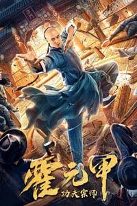 Nonton Film Gong Fu Zong Shi Huo Yuan Jia (2020) Subtitle Indonesia Streaming Movie Download
