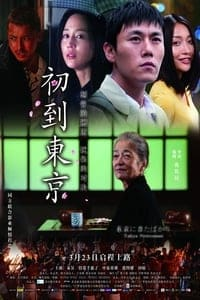Nonton Film Tokyo Newcomer (2013) Subtitle Indonesia Streaming Movie Download