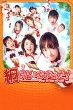 Nonton Film Tug of War! (2012) Subtitle Indonesia Streaming Movie Download