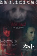 Nonton Film The Crone (2013) Subtitle Indonesia Streaming Movie Download
