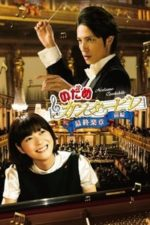 Nonton Film Nodame Cantabile: The Movie I (2009) Subtitle Indonesia Streaming Movie Download
