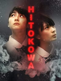 Nonton Film Hitokowa (2012) Subtitle Indonesia Streaming Movie Download