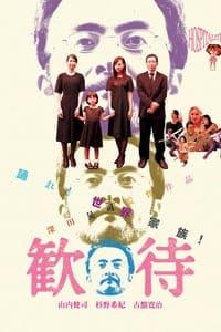 Nonton Film Hospitalité (2010) Subtitle Indonesia Streaming Movie Download