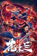 Nonton Film Matchless Mulan (2020) Subtitle Indonesia Streaming Movie Download