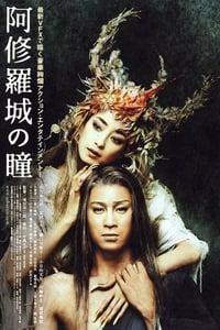 Ashura-jô no hitomi (2005)