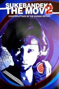 Sukeban deka: Kazama sanshimai no gyakushû (1988)