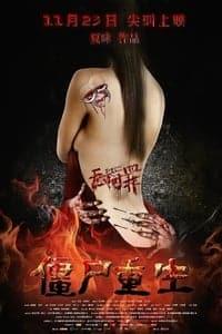 Zombies Reborn (2012)