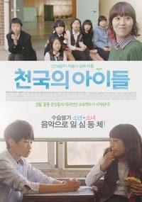 Children of Heaven (2012)