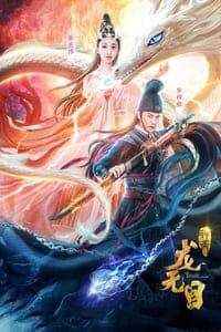 The Eye Of The Dragon Princess (2020)