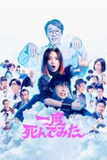 Nonton Film Not Quite Dead Yet (2020) Subtitle Indonesia Streaming Movie Download