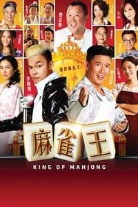 King of Mahjong (2015)
