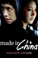 Nonton Film Made in China (2014) Subtitle Indonesia Streaming Movie Download