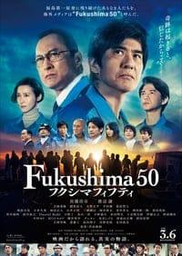 Fukushima 50 / フクシマフィフティ (2020)