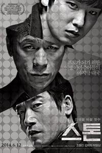 The Stone (2013)
