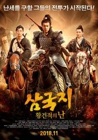 Nonton Film Fantasy Of Three Kingdoms I: Yellow Turban Rebellion (2018) Subtitle Indonesia Streaming Movie Download