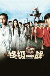 The Lion Men: Ultimate Showdown (2014)